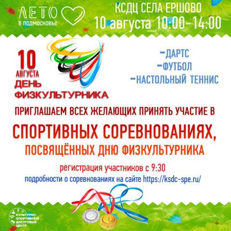 В Ершово отметили День физкультурника