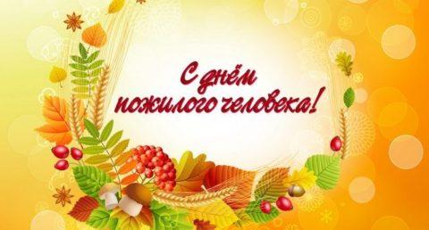 Пусть будет осень жизни золотой!