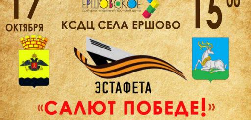 Завершение эстафеты «Салют Победе!» в ТУ Ершовское
