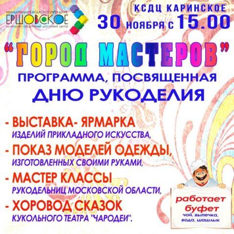 "Мастер-классы в ""Городе мастеров"""