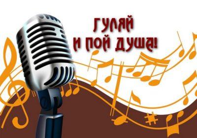 Приглашаем на праздник эстрадной песни и шансона