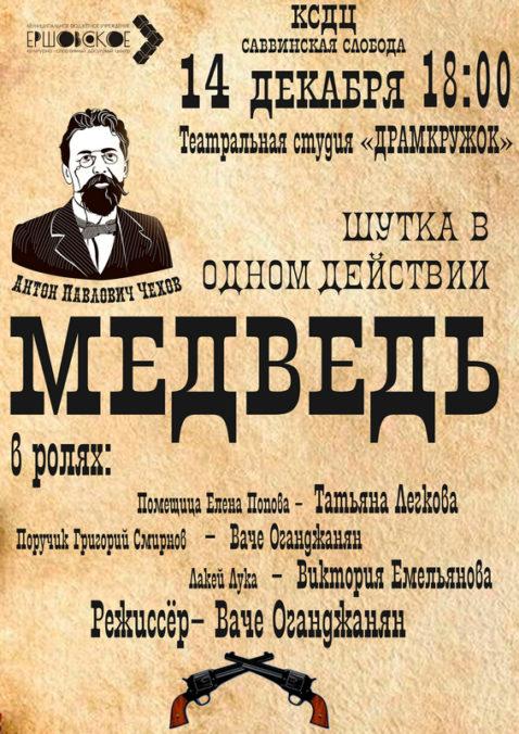 """Чеховский """"Медведь"""" в Саввинской Слободе"""