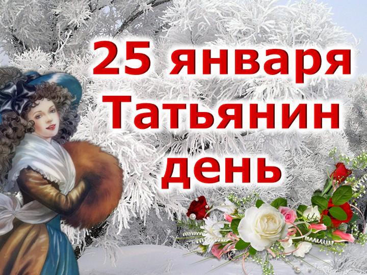 День студентов и Татьян!