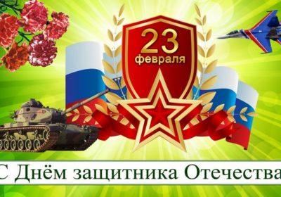 О мероприятиях, посвященных Дню защитника Отечества