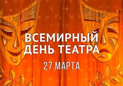 Всемирный День театра 2020