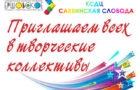 Приглашаем взрослых в вокальные коллективы КСДЦ с. Саввинская Слобода!