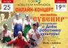 Онлайн концерт в КСДЦ села Каринское