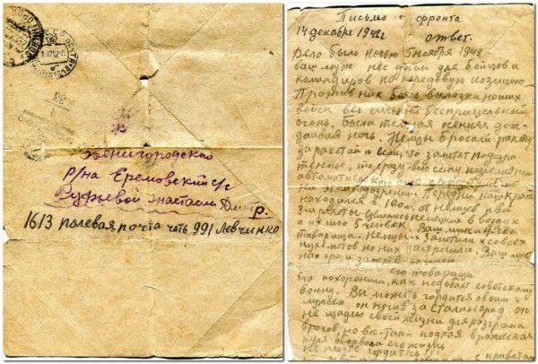 История одного письма