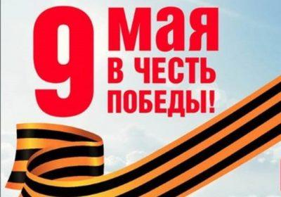 В честь 75-летия Победы!