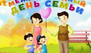 15 мая - день семьи!