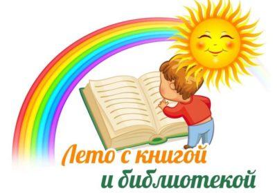 Проводим лето с книгой!