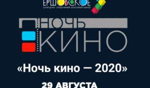 Ночь кино 2020