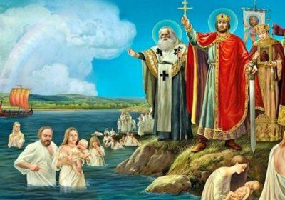 28 июля - День крещения Руси