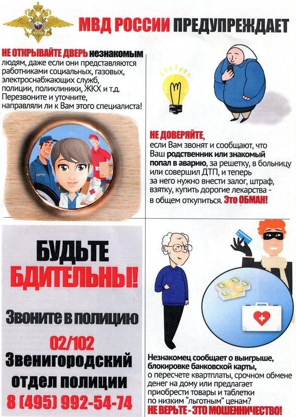 МВД России предупреждает! Будьте бдительны!
