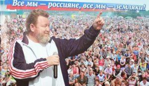 Все мы - россияне, все мы - земляки!