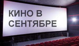 Киносеансы в сентябре 2020 г
