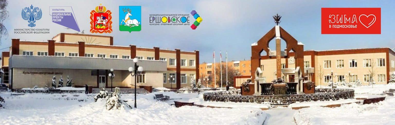 """МБУ Культурно-спортивный досуговый центр """"Ершовское"""""""