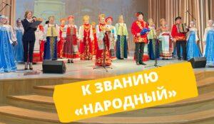 """К ЗВАНИЮ """"НАРОДНЫЙ"""""""