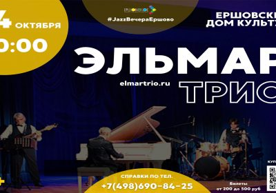#JazzВечера в Ершово