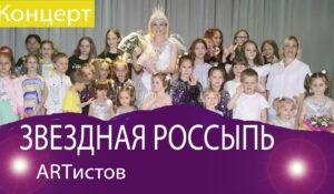 """ОТЧЁТНЫЙ КОНЦЕРТ """"ARTист"""""""