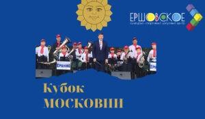 """КУБОК МОСКОВИИ"""