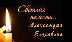 Вечер памяти А.Е.Галкина