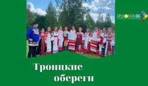 """""""ТРОИЦКИЕ ОБЕРЕГИ-2021"""""""