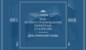 День полного освобождения советскими войсками города Ленинграда от блокады.